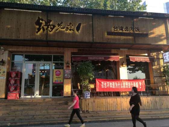 中式快餐代理锅先森,加盟连锁,走出自己的特色
