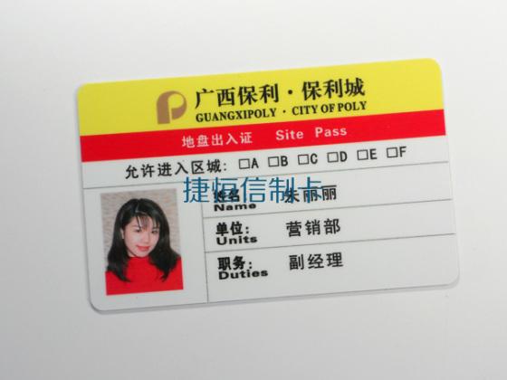 胸卡制作图片,胸卡制作高清图片-捷恒信科技(北京)