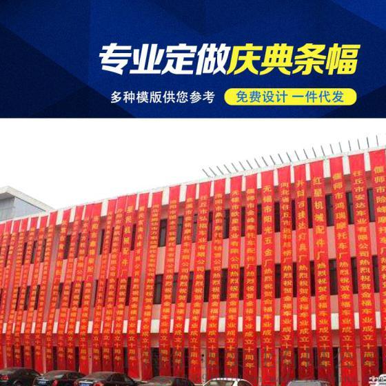 开业庆典横幅红条幅校运会生日宣传标语竖幅图片