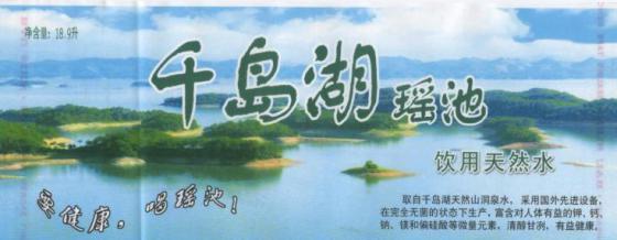 桶装水图片,桶装水高清图片-千岛湖久歌山庄食品有限