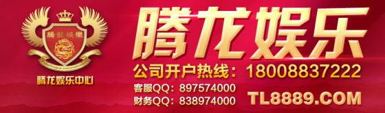 腾龙娱乐中心开户18008832660
