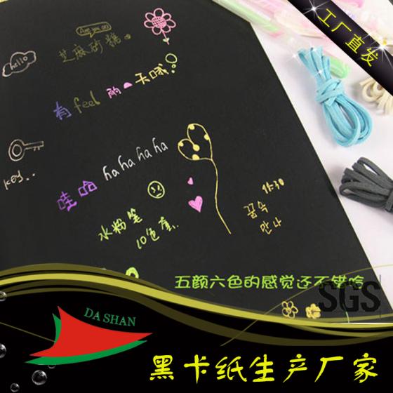 厂家直销儿童diy手工制作绘画黑卡纸