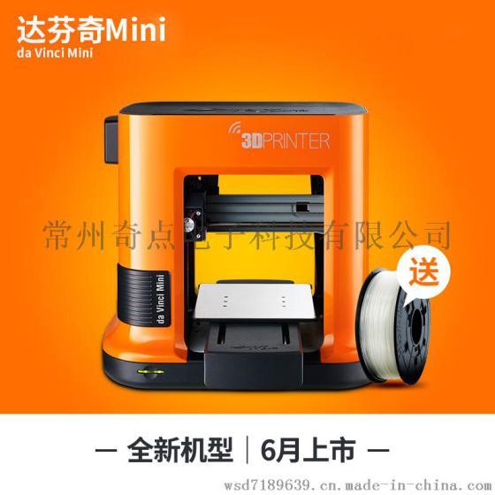 XYZprinting3D打印机达芬奇mini高性价比家用