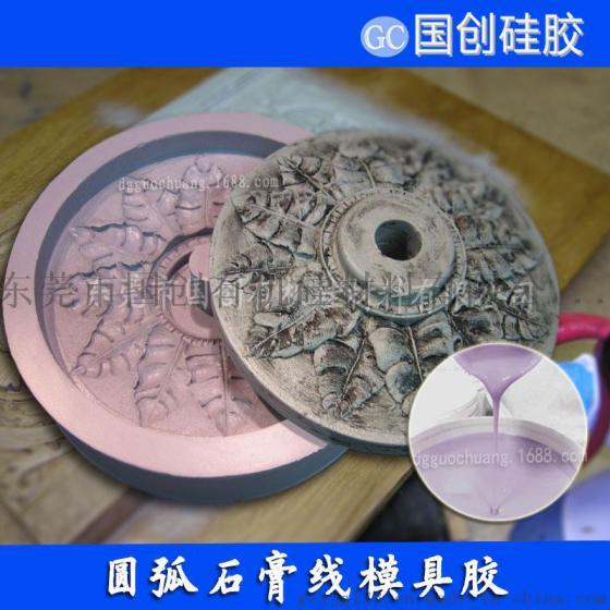 广东做圆弧石膏线模具用的液体硅胶
