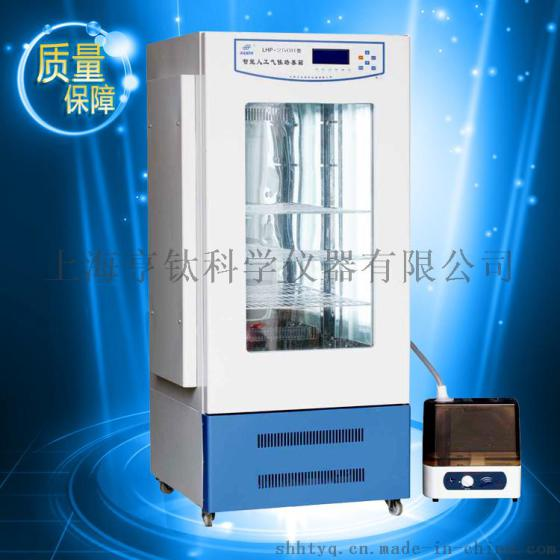 LHP-250H型系列智能 人工气候箱、微生物组织细胞培养设备、植物栽培设备、光照试验培养装置