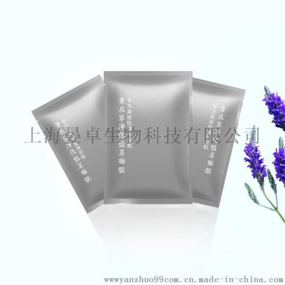 草净化植萃面膜定制 上海化妆品代加工工厂图