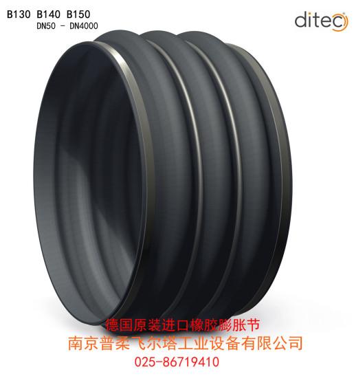 橡胶膨胀节(补偿器)B130 B140 B150可定制德国原装进口通用型卡箍式橡胶膨胀节