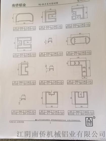 南侨铝业生产扶手型材图