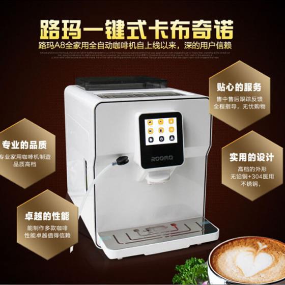 新品路玛全自动咖啡机 办公室 4s店专用咖啡机意式 一键式触摸屏