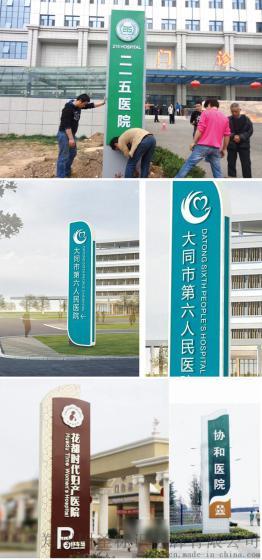 医院标识牌设计 郑州国圣提供医院标识系统设计方案图片