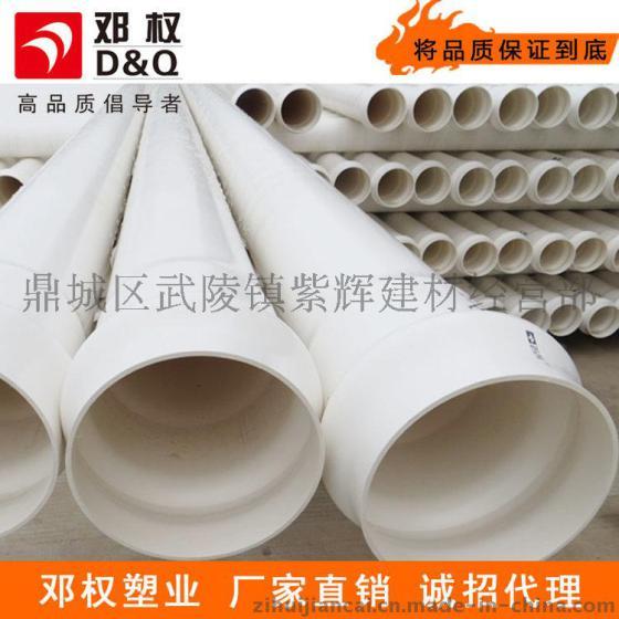 厂家直销邓权牌PVC健康给水管材 PVC上水管 耐压抗腐图片,湖南