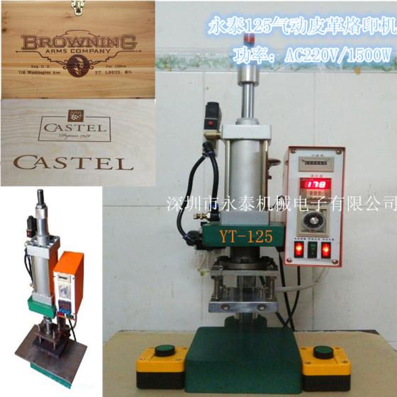 木制品烙印机压印气动开衫设备皮革压花机商孕妇薄款针织木纹图片