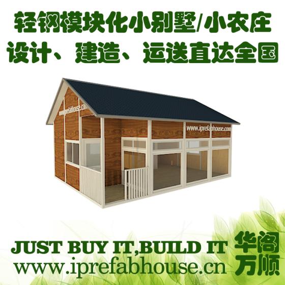 装配式钢结构农村房屋 自带装修,建好即用 免费定制设计图片