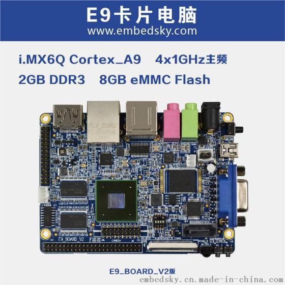 天嵌E9卡片电脑+10.1寸高清电容屏Cortex-A9开发板i. MX6Q工控板超4412