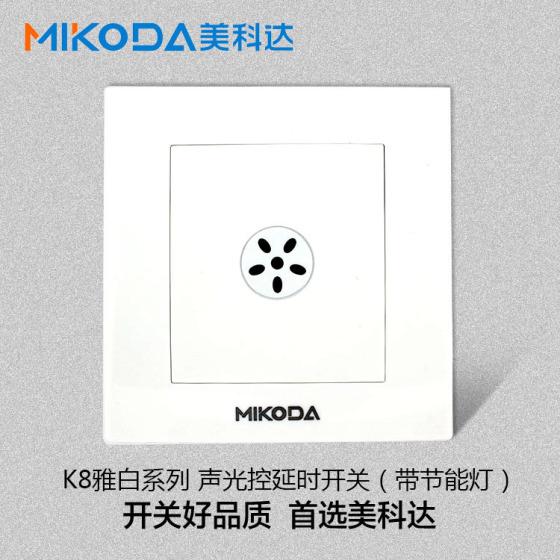 美科达K8 声光控延时开关带节能灯家用暗装86型PC面板雅白色批发