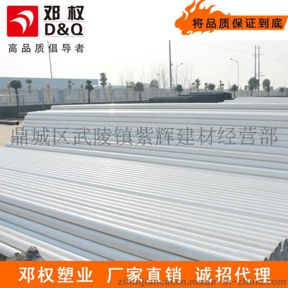 邓权牌优质PVC给水管 PVC上水管 全国诚邀代理图片,邓权牌优质