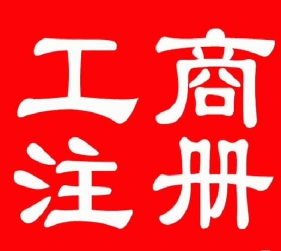 北京转让1亿公司,北京公司,北京转让3亿公司,北京转让