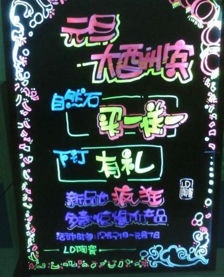手写led荧光板(u860)