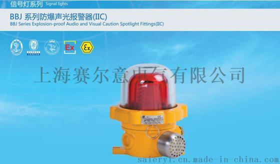CCS船检证 船用防爆声光报警器BBJ-ZR,警示灯BDJ-ZR 24V电压防爆声光报警器