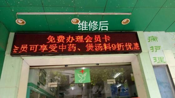 佛山禪城東方廣場藥店led顯示屏門上led走字屏維修安裝圖片