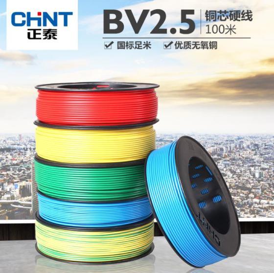 bv2.5平方电线价格_正泰电线 单股BV2.5平方电线 正品单芯家装铜芯硬线 超腾电气 ...