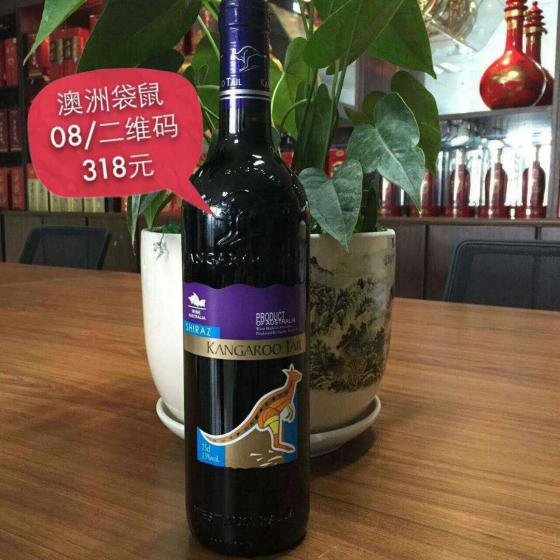 利亚原瓶进口 西澳长尾袋鼠干红葡萄酒 西拉子