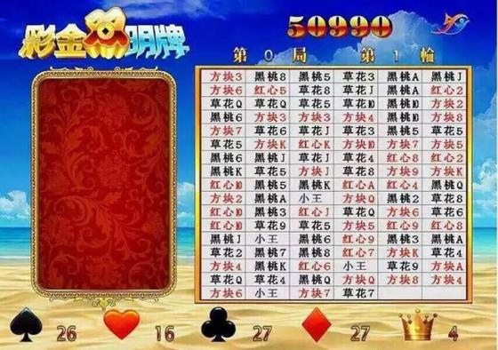 宏辉彩金双明牌大型游戏机