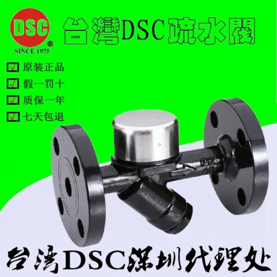 原装台湾DSC热动力式疏水阀 D60、D60F法兰热动力式疏水阀