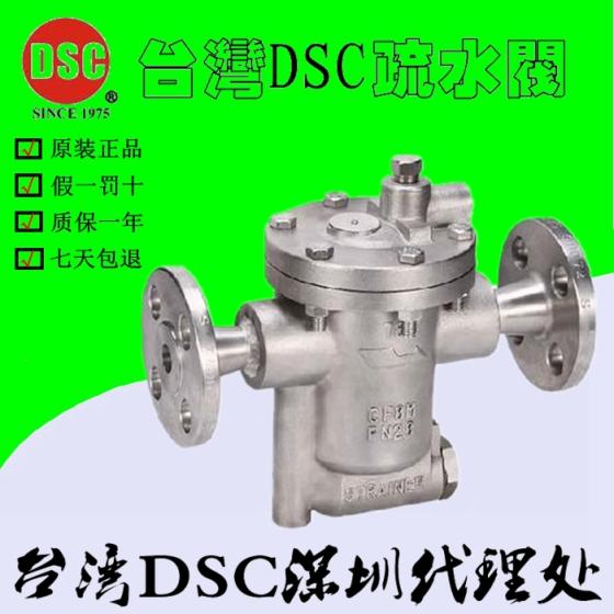 台湾进口不锈钢疏水阀 781F不锈钢疏水阀 DSC法兰不锈钢疏水阀