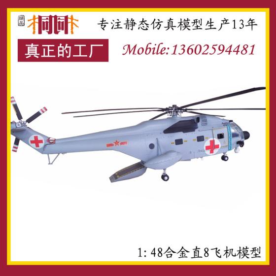 合金飞机模型 高仿真飞机模型厂家 仿真飞机模型定制批发 飞机模型制造 1:48直8搜救型直升机模型