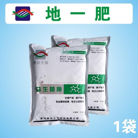 【厂家直销】饲料添加剂 微生态制剂 地一肥(微生物肥料菌种)