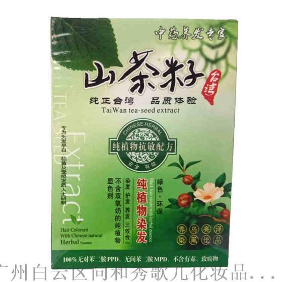 秀歌儿染发剂台湾山茶籽纯植物染发霜中药生态抗敏染发膏黑色