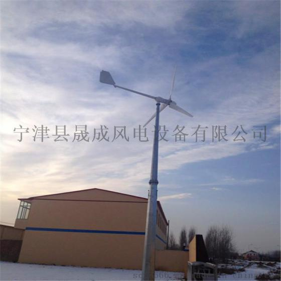 晟成原厂质保的5000瓦风力发电机 新能源材料