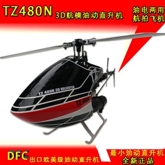 直升机480N航模遥控飞机燃油模型图片,TZ油动直升机480N航模遥