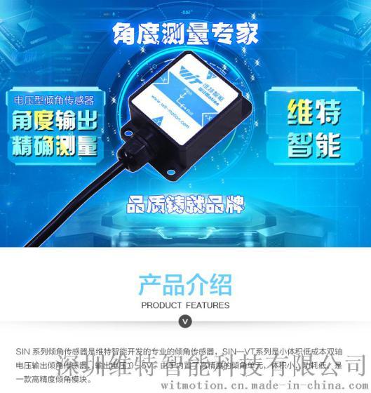 SINVT电压型倾角传感器