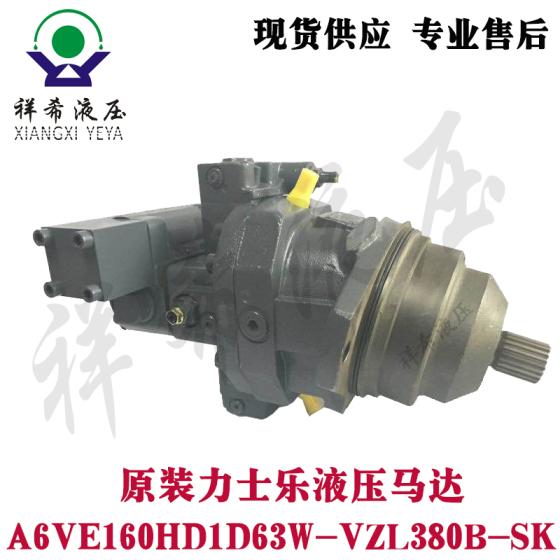 d1d/63w旋挖钻机液压马达