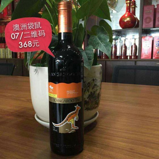 利亚原瓶进口 西澳长尾袋鼠干红葡萄酒 美乐
