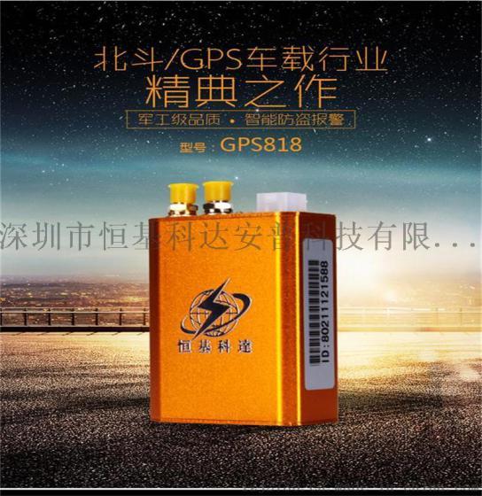 深圳恒基科达GPS 车载GPS定位器