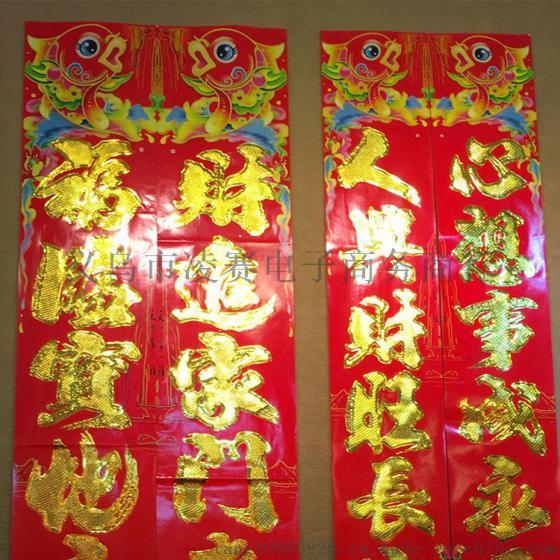 2018狗年新年春节对联批发 过年年货用品红包对联春联