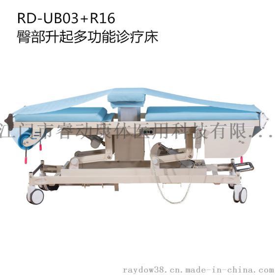 睿动RD-UB03+R16厂家直销自动卷纸一次性床单臀部升降多功能医用超声检查床,医疗床,B超诊疗床