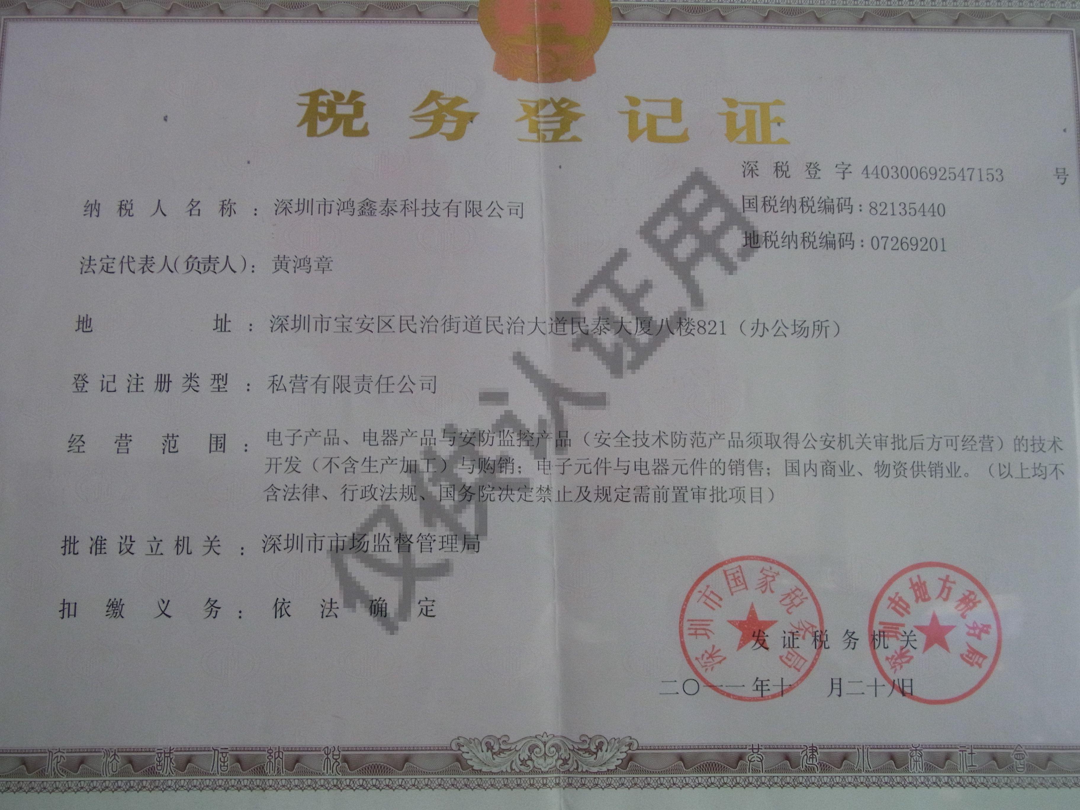 税务登记证照片-1.JPG