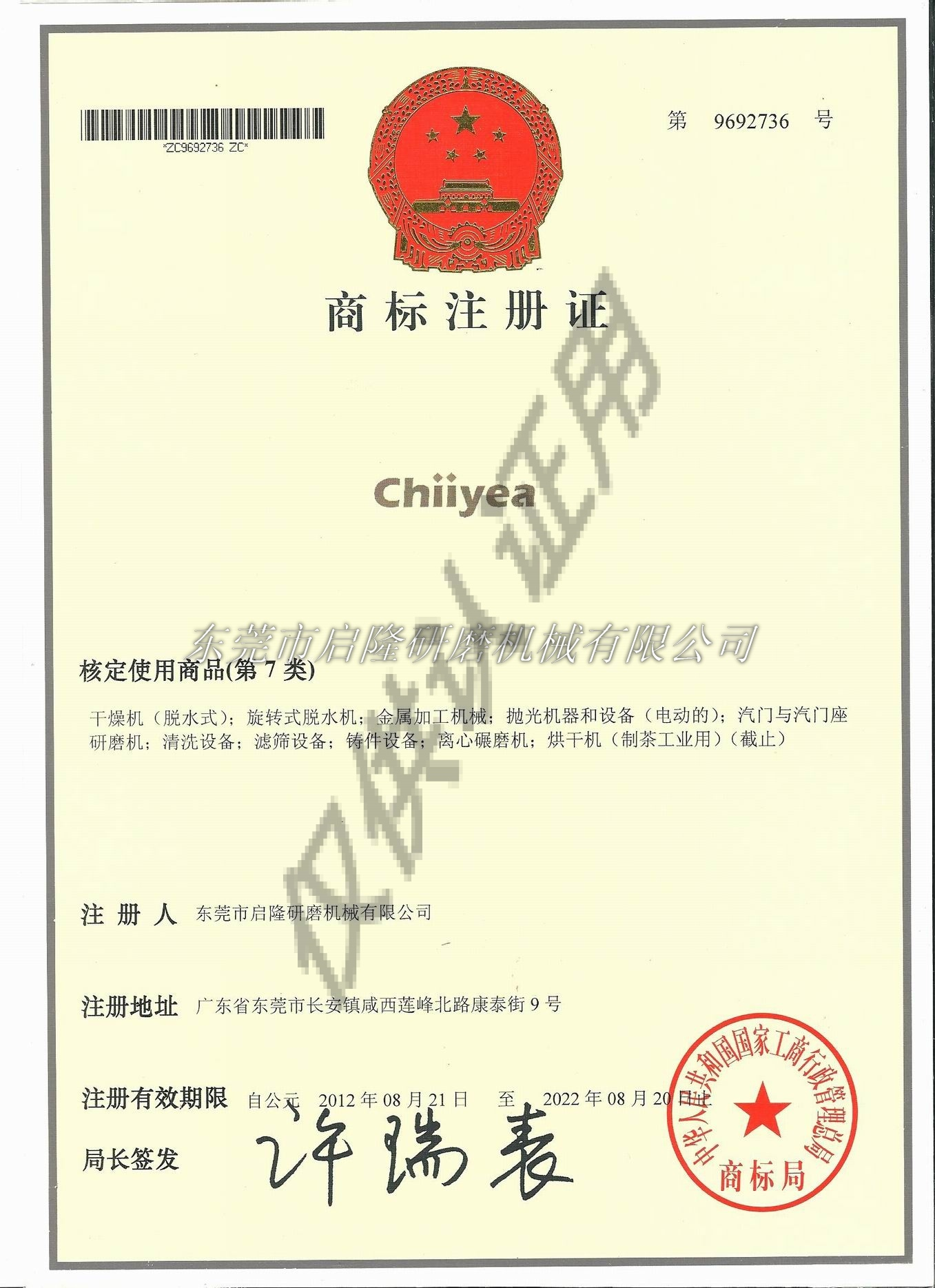 商标注册书
