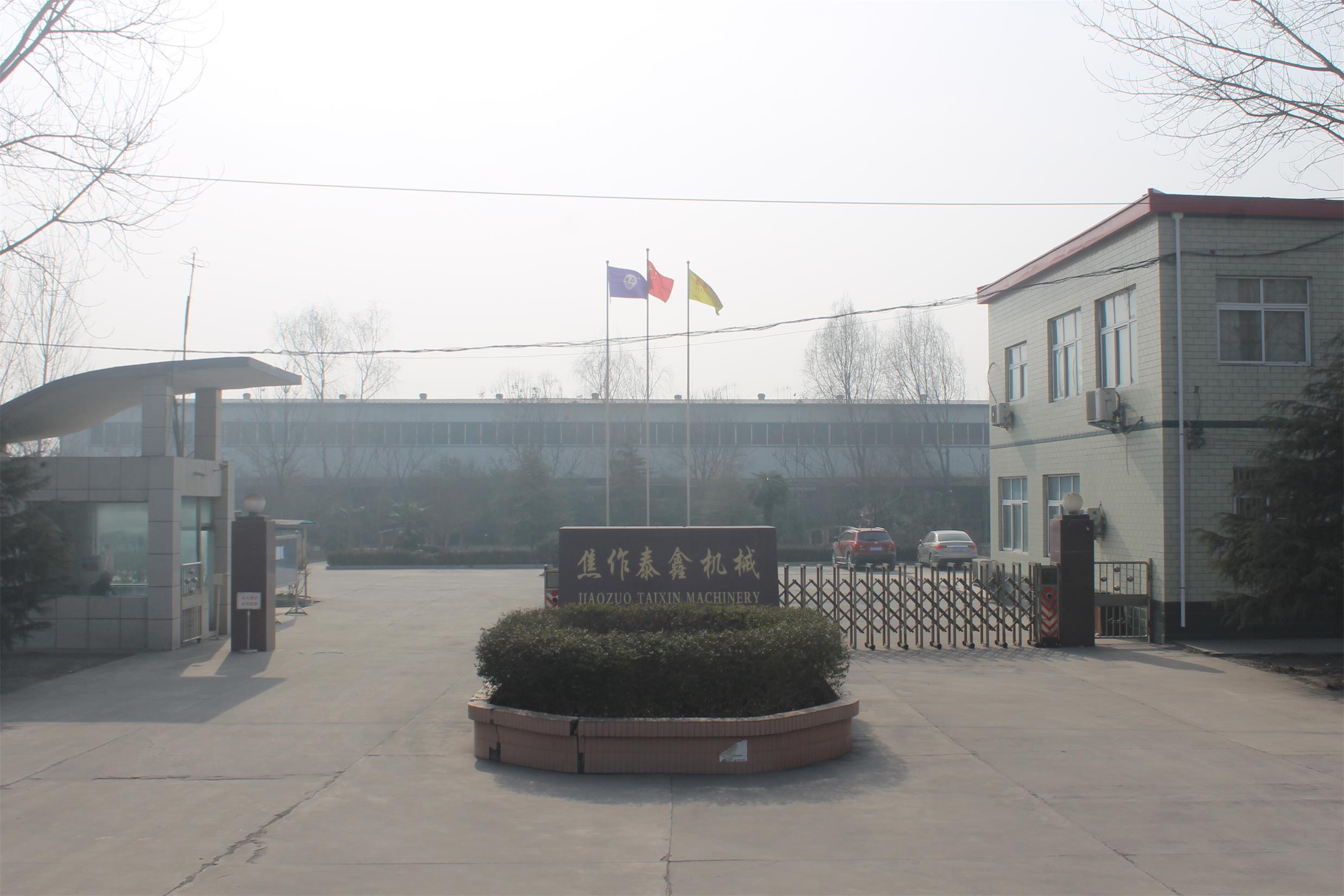 焦作市泰鑫机械制造有限责任公司