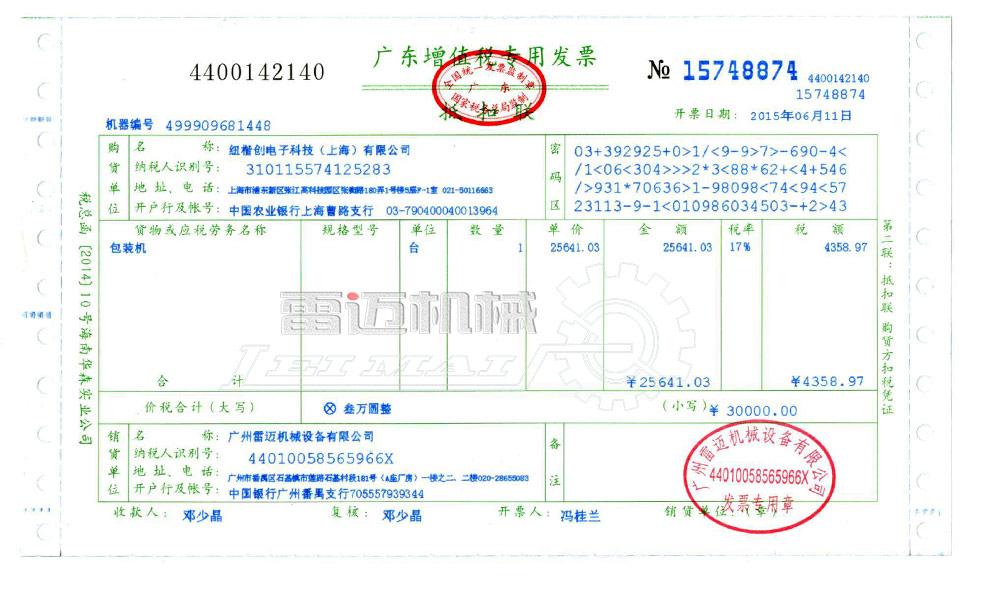 广州雷迈机械与上海纽楷创电子科技上海有限