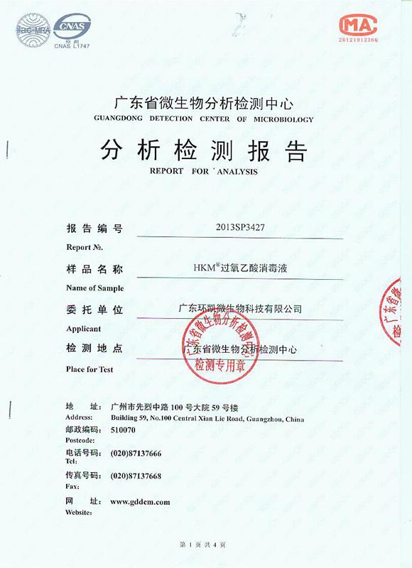 国内第三方机构验证报告