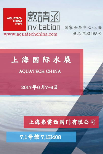 2017年6月7号-9号上海国际水展