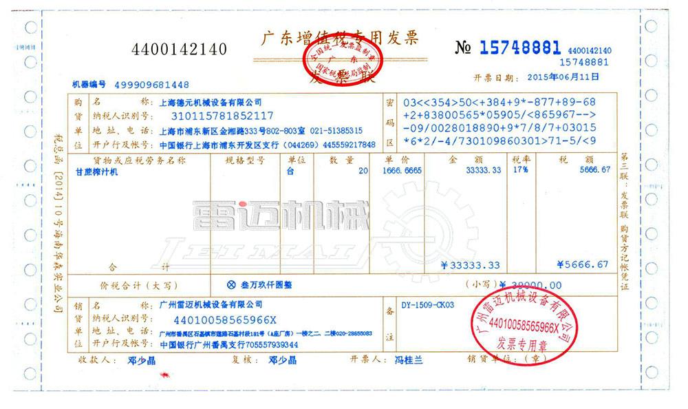 广州雷迈机械与上海德元机械设备有限公司合