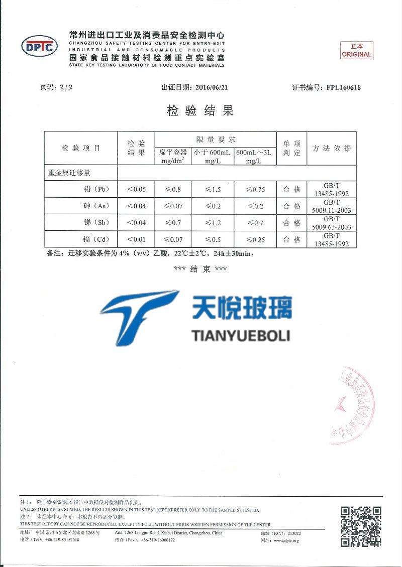 徐州天悦玻璃制品有限公司产品检测数据