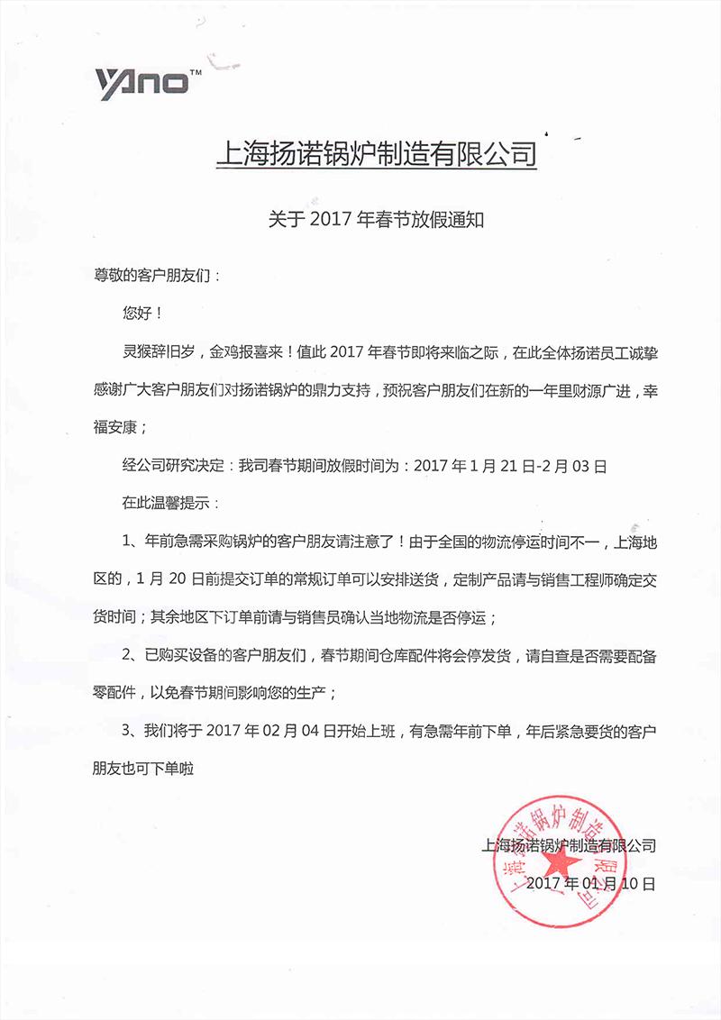 2017年扬诺锅炉春节放假通知