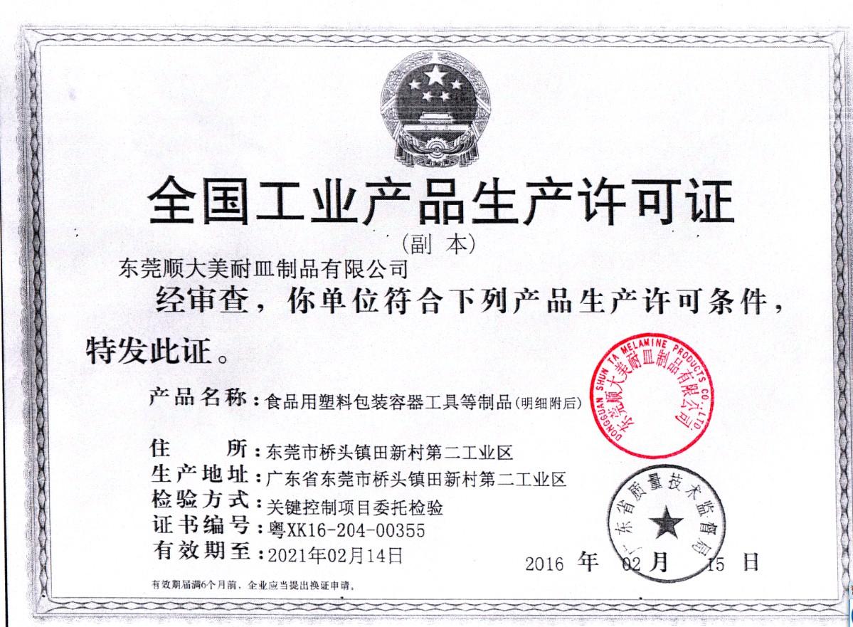 2016QS认证证书
